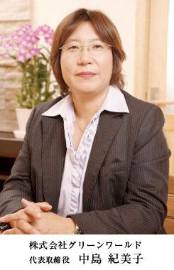 グリーンワールド株式会社代表中島紀美子