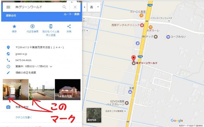 Googleマップのインドアビュー