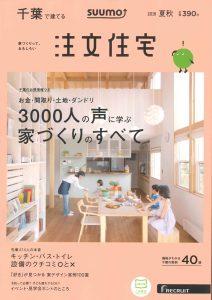 SUUMO注文住宅 千葉で建てる