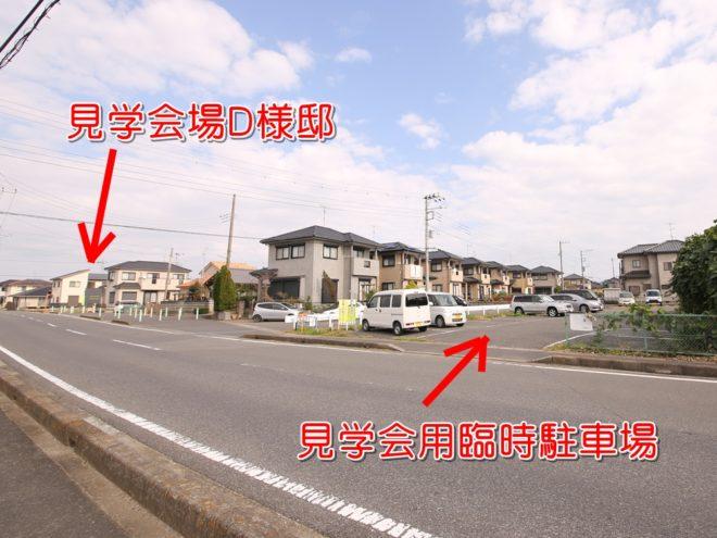 10/27・28開催 完成見学会