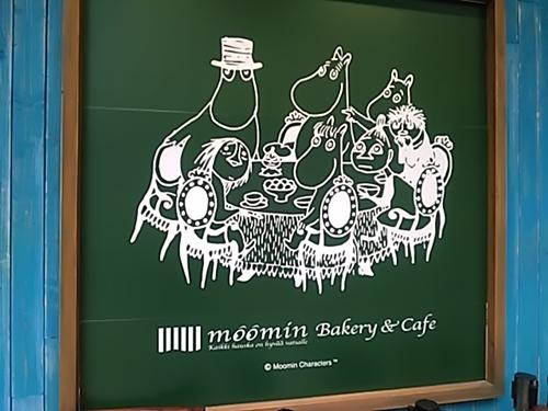 ムーミンカフェ&文京シビックセンター
