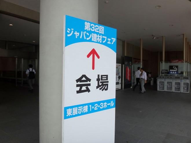 8・23 ジャパン建材フェア
