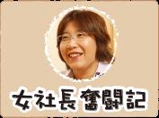 女社長奮闘記