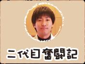 二代目奮闘記