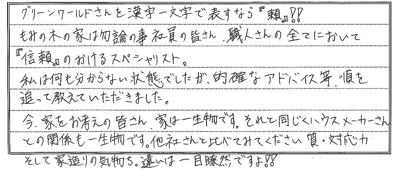 漢字一文字であらわすなら「頼」