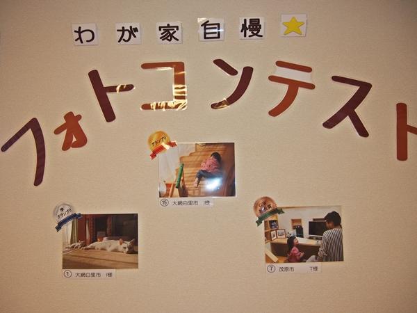 フォトコン 受賞作品