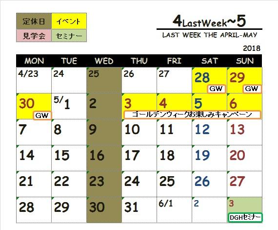 2018年5月定休日カレンダー
