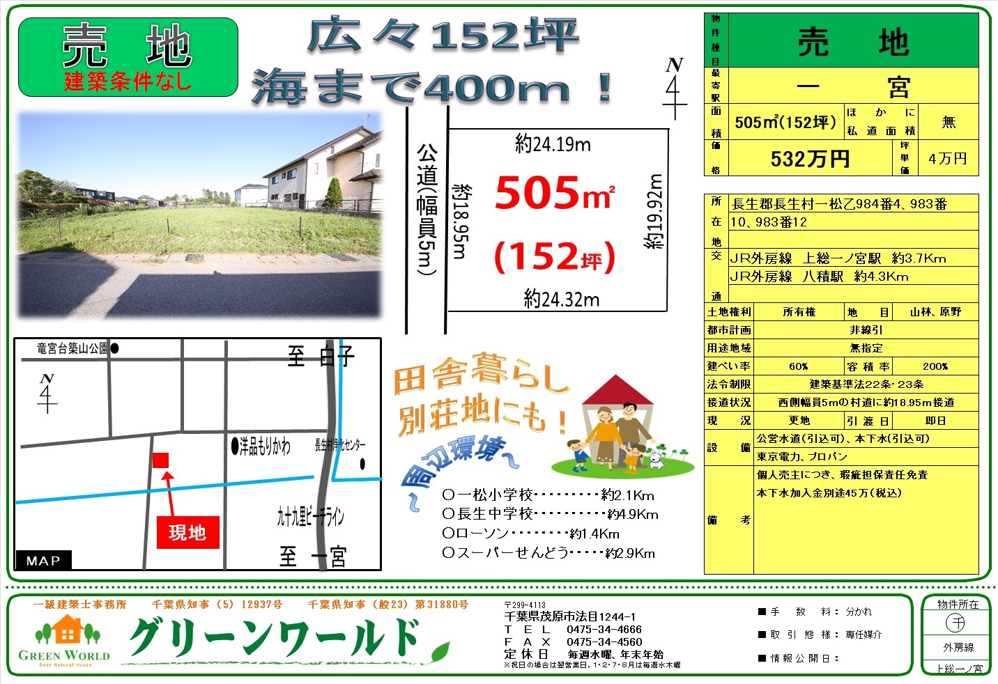 【売土地】長生村一松152坪