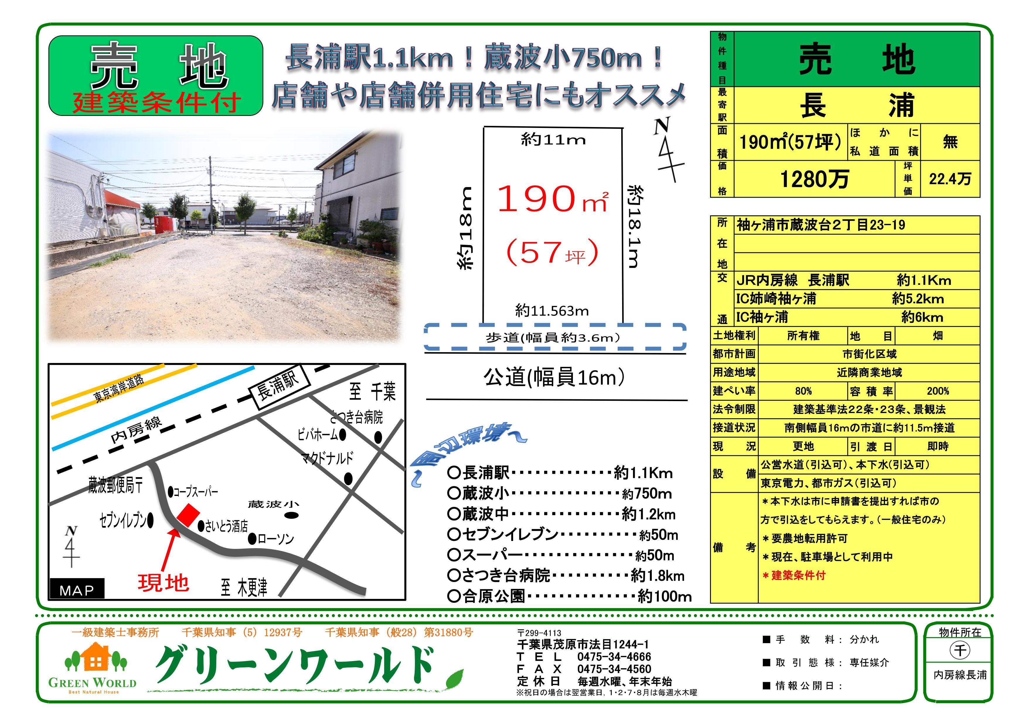 袖ヶ浦市蔵波台57坪・1280万円