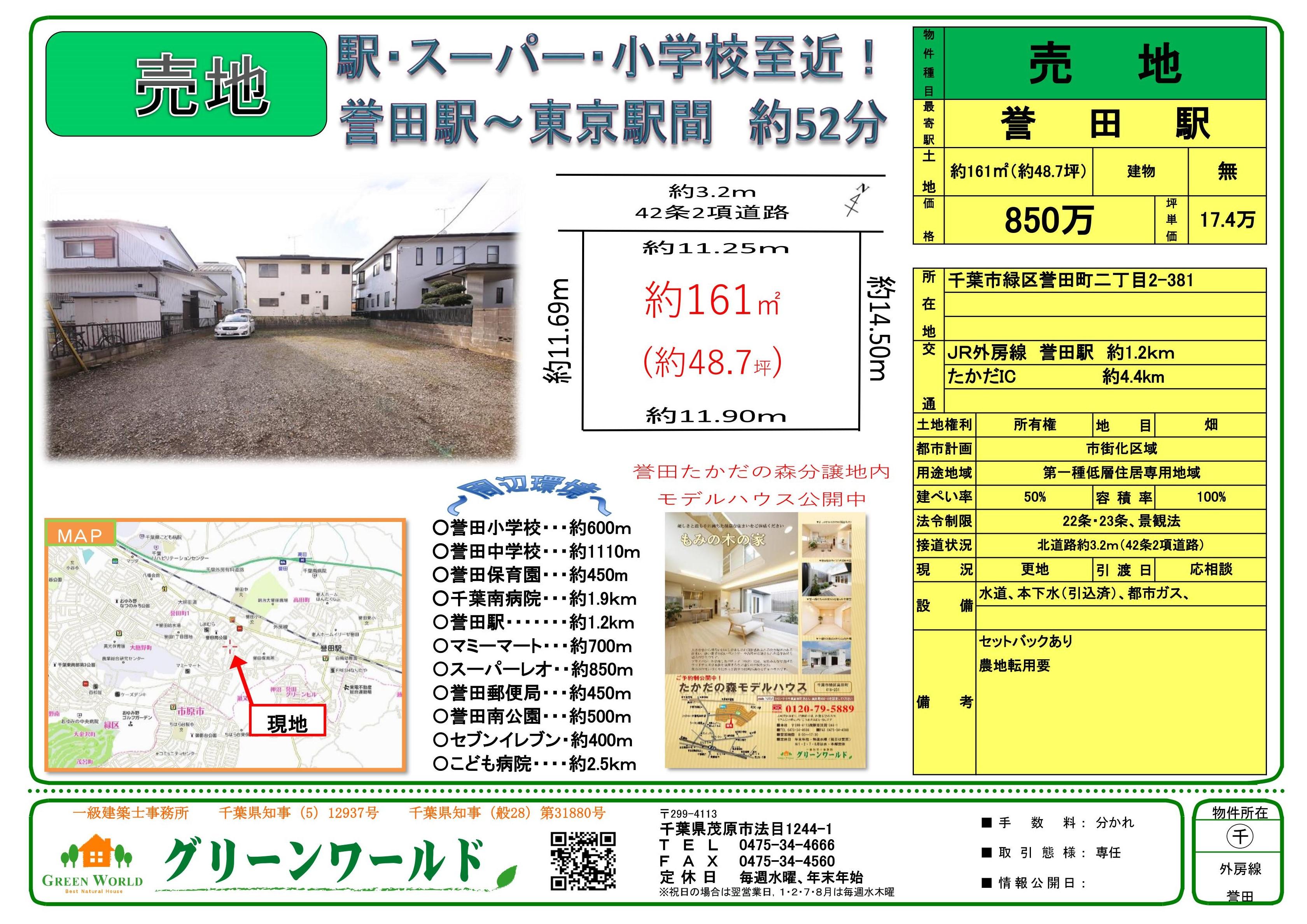 【売土地】緑区誉田町二丁目48.7坪